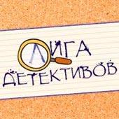 Мультфильм Лига Детективов ютуб