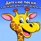 Мультфильм Песни Для Детей