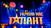 Мультфильм Україна має талант | Ukraine's Got Talent